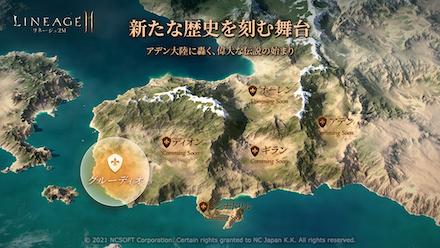 リネージュ2M ワールドマップ