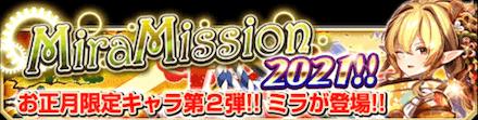 Mira Mission 2021!! バナー