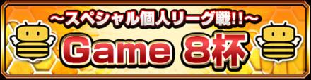〜スペシャル個人リーグ戦!!〜 Game8杯