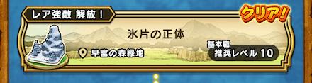 イベントクエスト1章3話