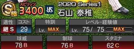 グランド プロスピ オープン 2021 a 『プロスピA』で2021シーズンが開幕!!~本日グランドオープン!~