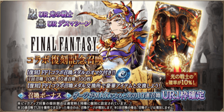 【FF1】復刻ガチャ.png