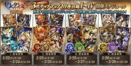 【SQ】3ステ10連ガチャ.png