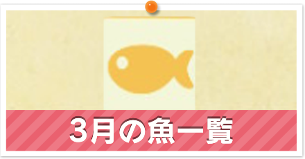 魚 一覧 あつ 森