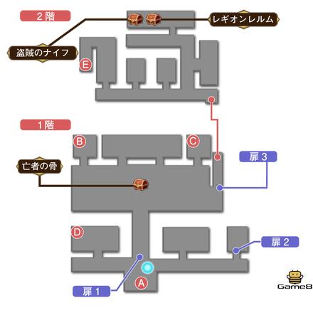 バーナードの屋敷マップ