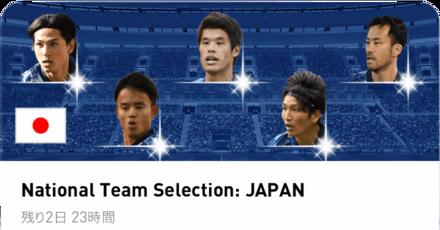日本代表FP(3/22)ガチャシミュレーターのサムネイル