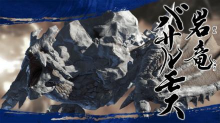 岩 の 竜 殻 堅 モンハン ライズ