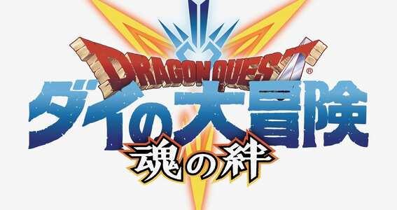 『ドラゴンクエスト ダイの大冒険 -魂の絆-』 開始 2 週間で事前登録数 30 万を突破!