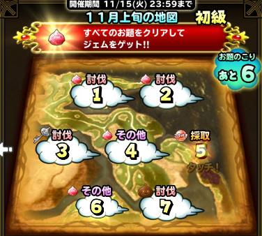 11月上旬の地図(初級)