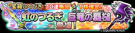 【星ドラ】虹の剣&巨竜の覇槌装備ガチャシミュレーターのサムネイル