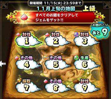 11月上旬の地図(上級)
