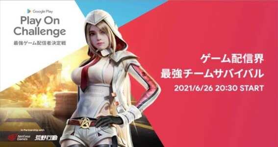 NetEase Games が、Google Play 主催の eSports 大会 「Play On Challenge 最強ゲーム配信者決定戦」への競 技用ゲームタイトルを提供 競技用ゲームタイトル: 荒野行動、Identity V、トムとジェリー : チェイスチェイス、ライフ アフター