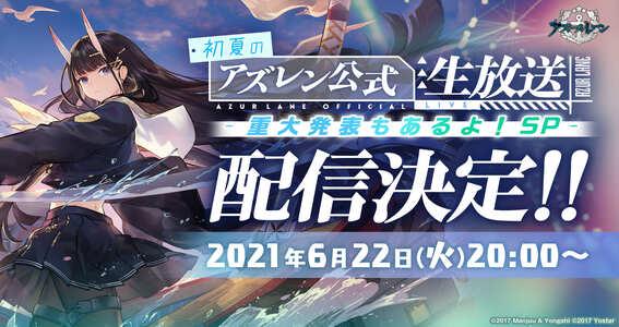 2021年6月22日(火)20時より「初夏のアズレン公式生放送 -重大発表もあるよ!SP-」配信決定!