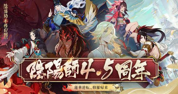 『陰陽師本格幻想RPG』ハーフアニバ間もなく開催! 新SSR阿修羅登場、大型アップデート事前登録受付中!