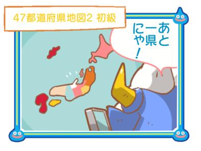 星ドラ漫画(24)