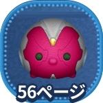の ピンク ツム 520exp 鼻 が 【ツムツム】鼻がピンクのツムを使って1プレイで520Exp稼ごう