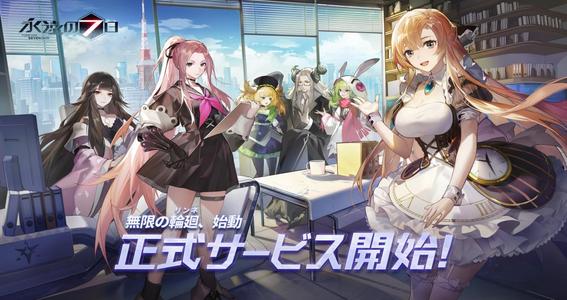 NetEaseの都市ファンタジー放置スマホゲーム『永遠の七日』が9月8日に正式サービス開始、リリースキャンペーンも開催中!