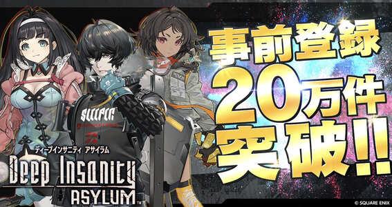 完全新作RPG『ディープインサニティ アサイラム』 事前登録20万件突破記念キャンペーン開催! 下野紘さん出演の番組配信も決定!