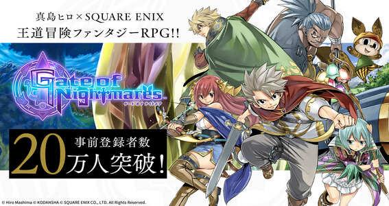 真島ヒロ氏とスクウェア・エニックスによる完全新作 RPG 『Gate of Nightmares(ゲート オブ ナイトメア)』事前登録者数20万人突破! 物語を彩る46名のキャラクターを一挙大公開!!