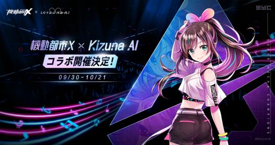 『機動都市X』×キズナアイコラボ始動!キズナアイ初のゲーム内メタバースライブが10月16日開催!