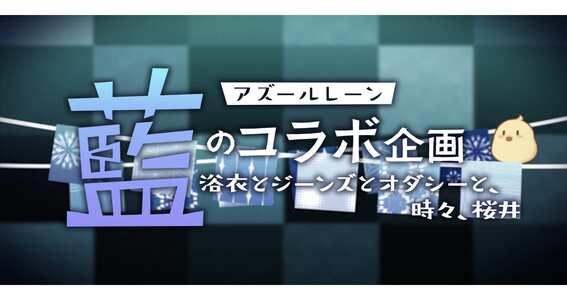 『アズールレーン』 徳島県の阿波藍コラボ企画番組『アズールレーン 藍のコラボ企画 浴衣とジーンズとオダシ―と、時々、桜井』を公開!