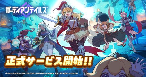 新作アプリゲーム『ガーディアンテイルズ』 本日10月6日(水)より、サービス開始!