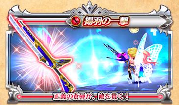 剣ファルファラのモチーフ武器画像