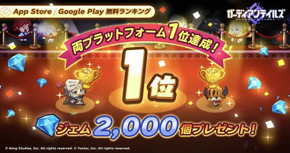 新作アプリゲーム『ガーディアンテイルズ』 Apple Store、Google Playの人気無料ゲームランキングで1位獲得! SSR英雄「花の乙女 バリ(CV:名塚佳織)」のピックアップ召喚開催中!