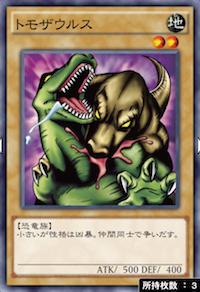 トモザウルス