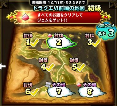 ドラクエⅥ前編の地図(初級)の基本情報