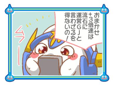 星ドラ漫画(25)