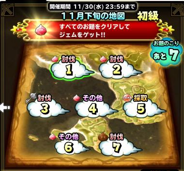 11月下旬の地図(初級)
