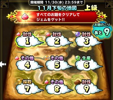11月下旬の地図(上級)