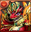火の護神龍の画像