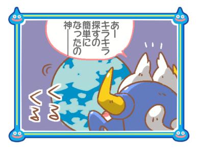 星ドラ漫画(26)
