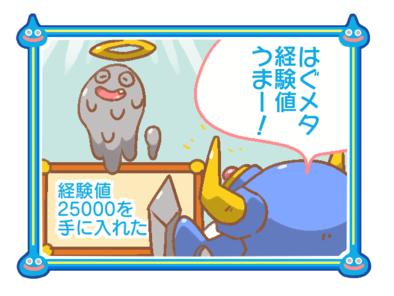 星ドラ漫画(27)