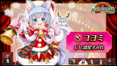 クリスマスコヨミ