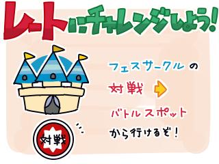 レート紹介記事用カット-1