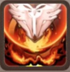 火の守護の画像