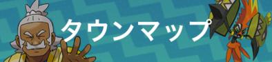 ポケモンサンムーンのタウンマップのバナー