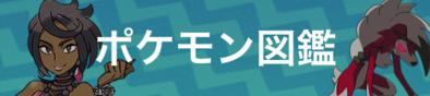 ポケモン図鑑のバナー