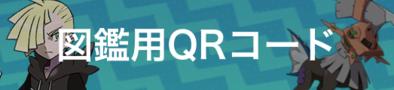 サンムーンの図鑑用QRコードのバナー