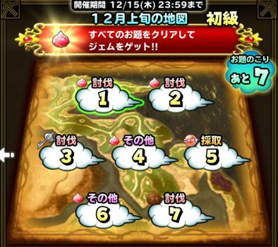 12月上旬の地図(初級)の画像