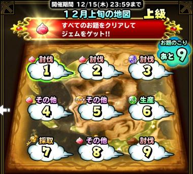 12月上旬の地図(上級)の画像