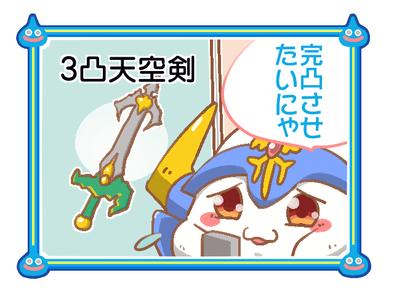 星ドラ漫画(28)