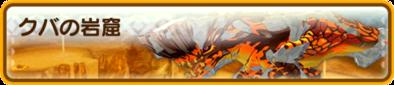 クバの岩窟のバナー
