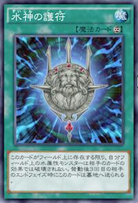 水神の護符の画像