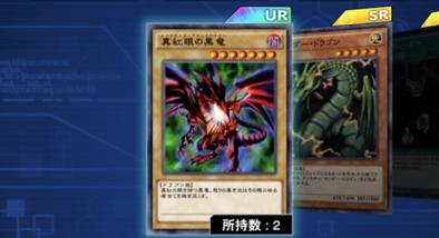 カードトレーダーの真紅眼の黒竜