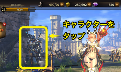 HIT キャラクターの変更方法