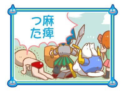 星ドラ漫画(29)